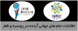 اطلاعات جام جهانی آینده در روسیه و قطر